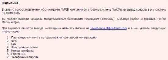 блокировка вебмани