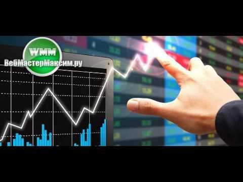 Торговля на бинарных опционах без вложений