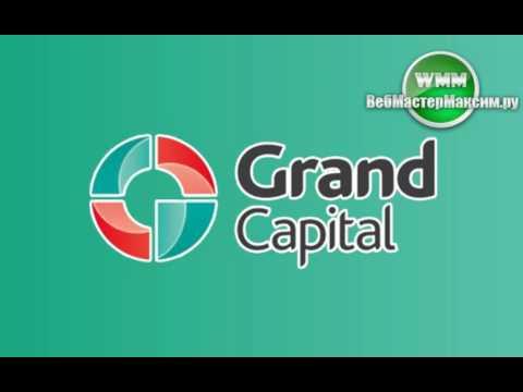 Конкурсы в Grand Capital