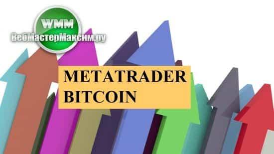 Metatrader bitcoin. Та ли это валюта. Что влияет на цену. Какие перспективы и как торговать