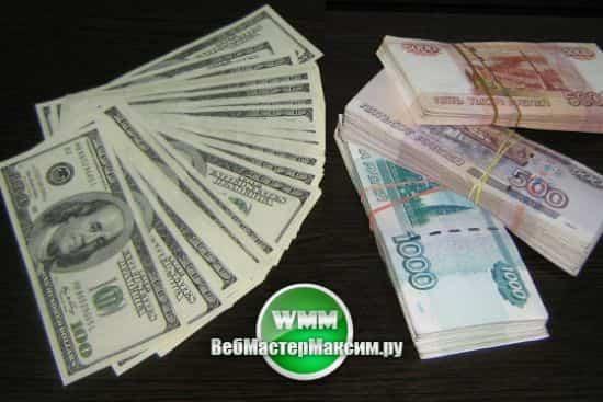обмен валют по биржевому курсу