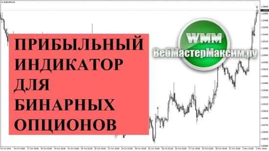 Прибыльный индикатор для бинарных опционов без перерисовки