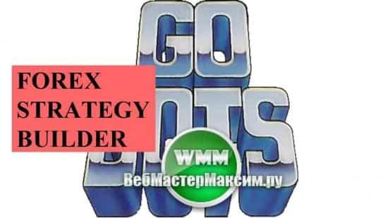 Forex strategy builder pro инструкция rus или на русском, скачиваем, узнаем, какие советники можно создать