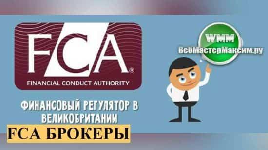 Форекс брокеры с лицензией FCA
