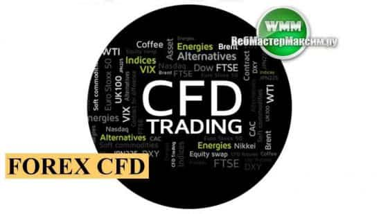 Forex CFD