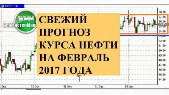 Свежий прогноз курса нефти на февраль 2017 года