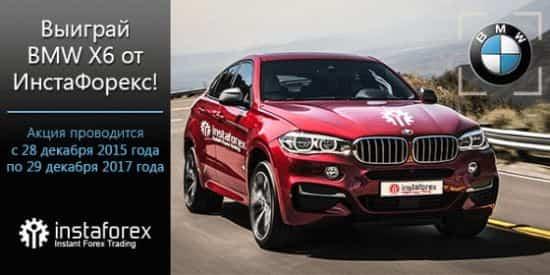 BMW X6 от ИнстаФорекс