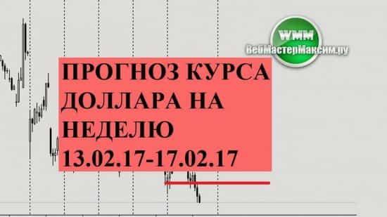 Прогноз доллара на неделю 13.02.2017-17.02.2017