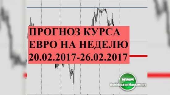 Прогноз курса евро на неделю 20.02.2017-26.02.2017