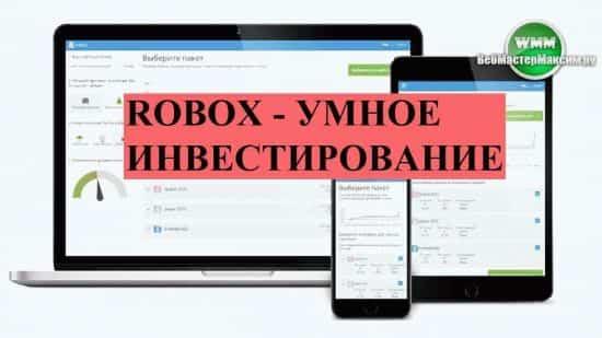 RoboX — умное инвестирование от Амаркетс!