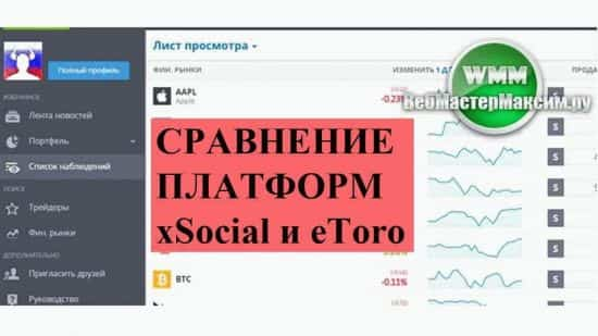 Сравнение платформ xSocial и eToro