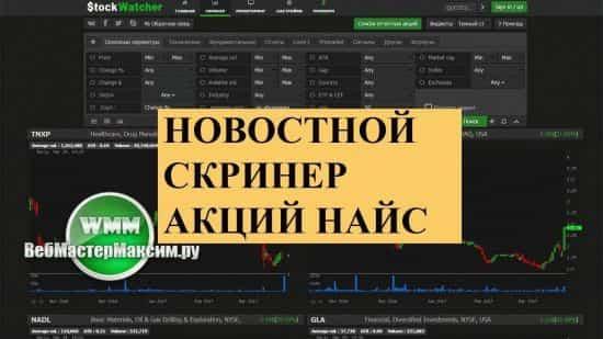 Новостной скринер акций найс, формулы, инструменты на русском, Hamaha и максимум, что ещё не сказано