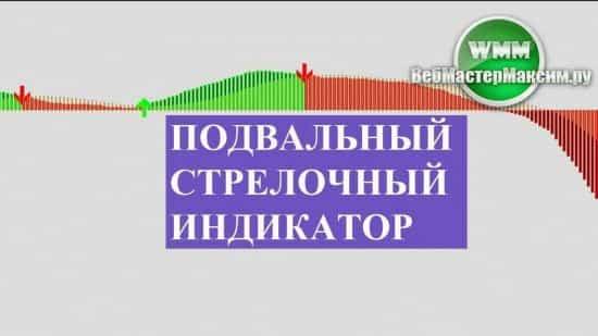 Подвальный стрелочный индикатор Custom Force