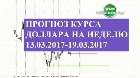 Прогноз курса доллара на неделю 13.03.2017-19.03.2017