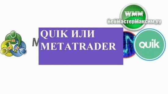 Quik или Metatrader что лучше, и как переписать советника с МТ4 под квик