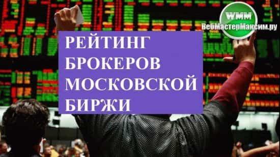 Рейтинг брокеров Московской биржи — фондовой и остальных. Тарифы, года появления, интересные особенности