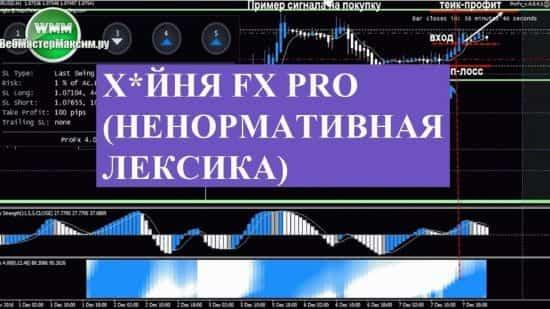 Х*йня FX Pro (Ненормативная лексика)