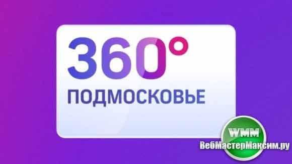 360 подмосковье 1