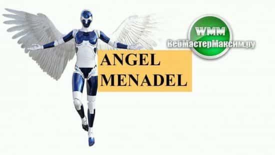 Angel Menadel  — EA для MT4 и его настройки