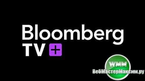 bloomberg смотреть онлайн 1