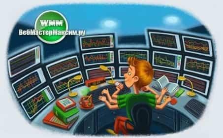 Официальный Форекс сайт трейдера ВебМастераМаксима