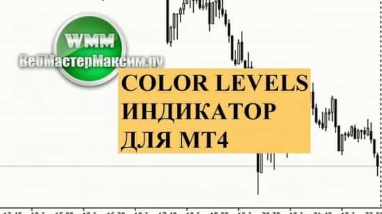 Индикатор Color Levels