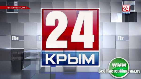 Крым 24 HD смотреть онлайн в хорошем качестве
