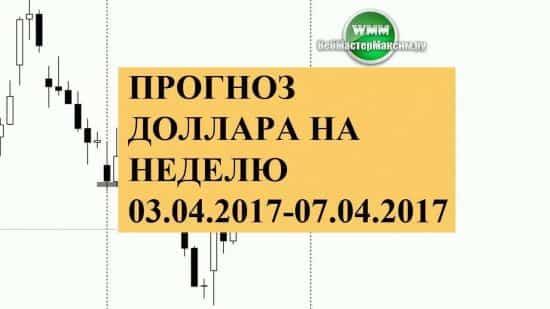 Прогноз доллара на неделю Апреля 03.04.2017-07.04.2017