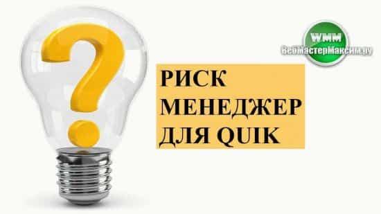 Риск менеджер для Quik или Квика тут можно скачать бесплатно и понять идею этой программы
