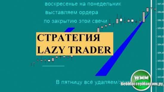 Стратегия Lazy Trader для настоящих Ждунов