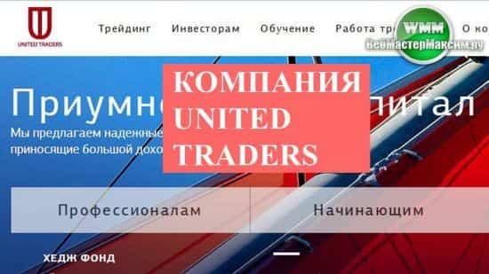 Компания United Traders — это разнообразные предложения для трейдеров и инвесторов