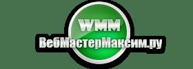 лого вебмастермаксим.ру