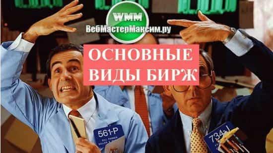 Основные виды бирж