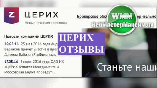 Отзыв о брокере Церих — работает c 1995 года по лицензии ЦБ РФ