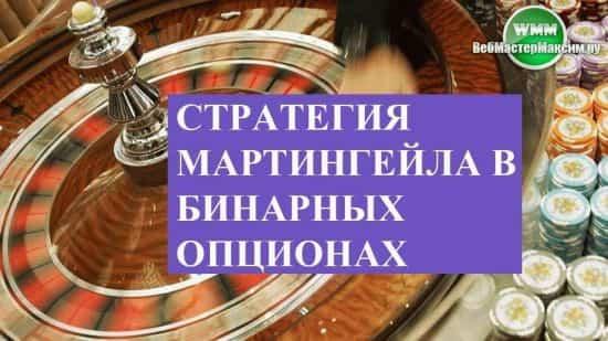 Стратегия Мартингейла в бинарных опционах: свежие данные