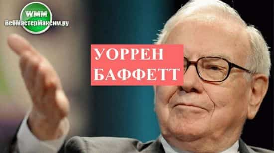 Уоррен Баффетт — величайший инвестор!