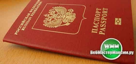 верификация у брокера загран паспорт