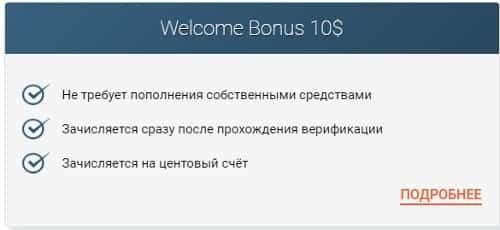 Welcome Bonus 10$