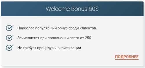 Welcome Bonus 50$