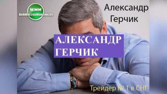 Александр Герчик. Интересная личность