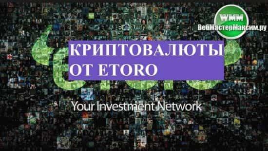 Криптовалюты от Etoro: Эфириум