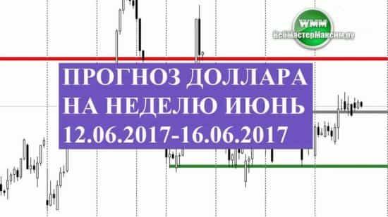 Прогноз доллара на неделю июнь 12.06.2017-16.06.2017. Вырастет ли рубль?