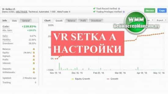 VR Setka A настройки, мониторинги, trall и прочее