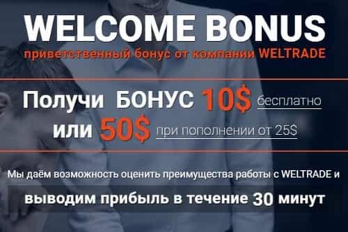 WELCOME BONUS от Weltrade + бонус при пополнении