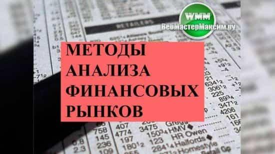Методы анализа финансовых рынков