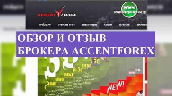 Обзор и отзыв брокера Accentforex. Достоинств у компании довольно много