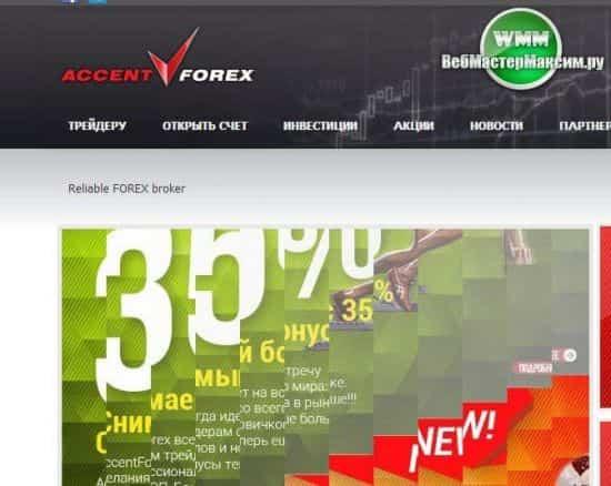 Обзор и отзыв брокера Accentforex. На вывод существует комиссия