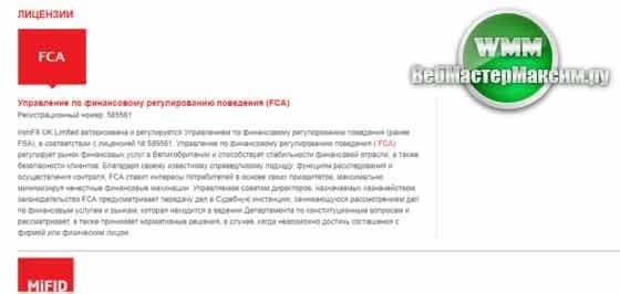 обзор и отзыв ironfx 3