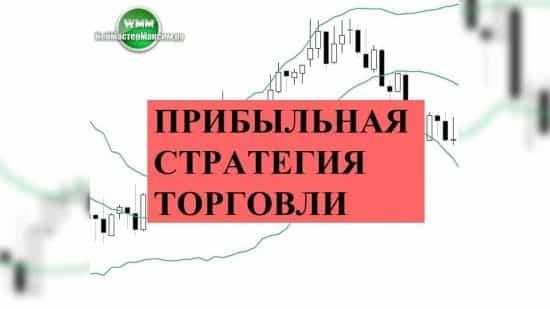 Прибыльная стратегия торговли опционами BB+Pin Bar