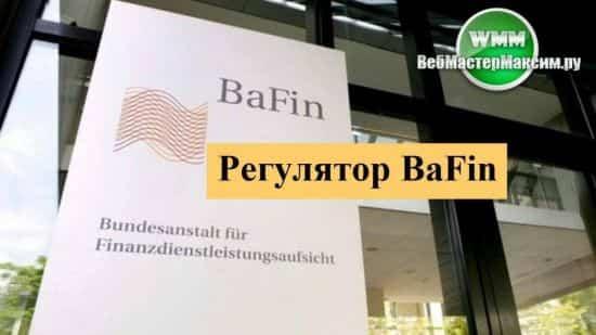 Регулятор BaFin. Многие брокеры стремятся получить лицензию именно у этой организации